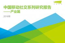 2016年中国移动社交行业系列研究报告-产业篇_000001.png