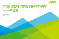 2016年中国移动社交行业系列研究报告-产品篇_000001.png