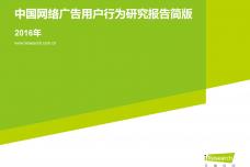 2016年中国网络广告用户行为研究报告简版_000001.png