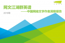 2016年中国网络文学作者洞察报告_000001.png