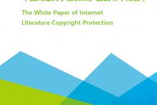 2016年中国网络文学版权保护白皮书_000001.png