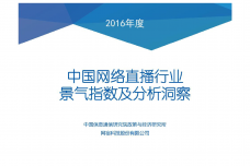 2016年中国网络直播行业景气指数_000001.png