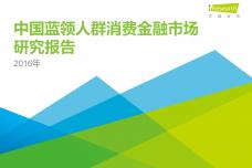 2016年中国蓝领人群消费金融市场研究报告_000001.png