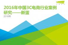 2016年中国3C电商行业案例研究——新蛋网_000001.png
