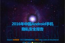 2016年中国Android手机隐私安全报告_000001.png