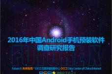 2016年中国Android手机预装软件调查研究报告_000001.png