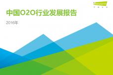 2016年中国O2O行业发展报告_000001.png