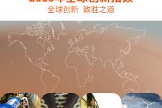 2016年全球创新指数_000001.png