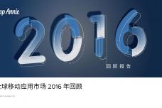 2016年全球移动应用市场回顾_000001.png
