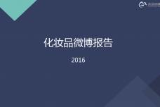 2016年化妆品行业报告_000001.png