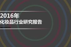 2016年化妆品行业研究报告_000001.png