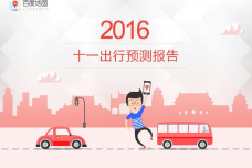 2016年十一出行预测报告_000001.png