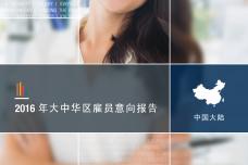 2016年大中华区雇员意向报告_000001.png