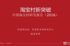 2016年度中国淘宝村研究报告_000001.png