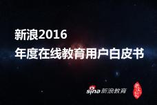 2016年度在线教育用户白皮书_000001.png