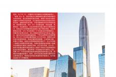 2016年度深圳房地产市场回顾_000001.png