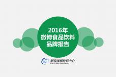 2016年微博食品饮料品牌报告_000001.png
