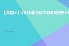2016年手机生态发展报告H1_000001.png