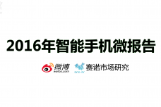 2016年智能手机微报告_000001-1.png