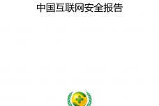 2016年第二季度中国互联网安全报告_000001.png