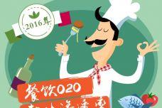 2016年餐饮O2O整体渗透率趋势-1.jpg