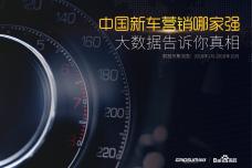 2016年1-10月汽车行业新车发布报告_000001.png