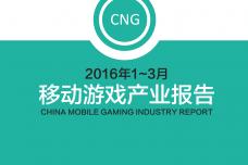 2016年1-3月移动游戏产业报告_000001.png