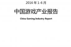 2016年1-6月中国产业游戏报告_000001.png
