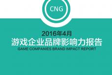 2016年4月游戏企业品牌影响力报告_000001.png