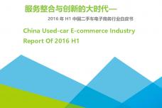 2016年H1中国二手车电子商务行业白皮书_000001.png