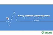 2016年Q1中国移动医疗健康市场监测报告_000001.png