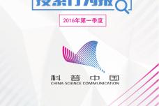 2016年Q1中国网民科普需求搜索行为报告_000001.png