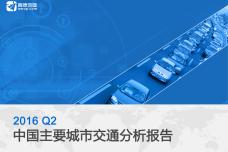 2016年Q2中国主要城市交通分析报告_000001.png