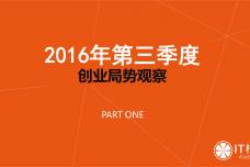 2016年Q3中国互联网创业投资分析报告_000003.png