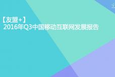 2016年Q3中国移动互联网发展报告_000001.png