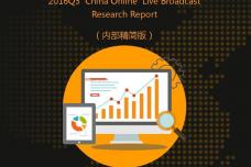 2016年Q3年中国在线直播市场研究报告_000001.png