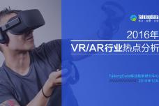 2016年VR和AR行业热点分析_000001.png
