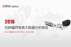 2016抗肿瘤药电商大数据分析报告_000001.png