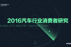 2016汽车行业消费者研究_000001.png