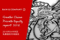 2016私募股权市场报告_000001.png