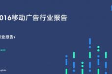 2016移动广告行业报告_000001.png