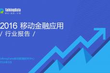 2016移动金融应用行业研究报告_000001.png