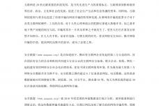 2016网络诈骗白皮书_000001.png
