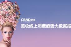 2016美妆线上消费趋势大数据报告_000001.png