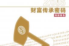 2016财富传承密码特别报告_000001.png