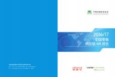 2016-17中国零售供应链KPI-报告_000001.png