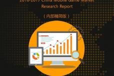 2016-2017中国手机游戏市场研究报告_000001.png