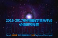 2016-2017年中国数字音乐平台价值研究_000001.png