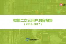 2016-2017年微博二次元用户洞察报告_000001.png