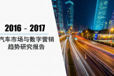 2016-2017汽车市场与数字营销趋势研究报告_000001.png